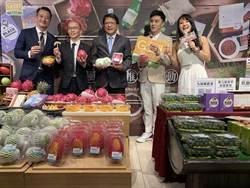 屏東縣府、微風超市攜手 上架屏東優質水果