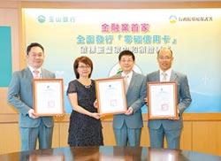 台灣首家 玉山銀 全面發行零碳信用卡