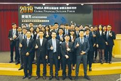 TMBA國金論壇 專業剖析