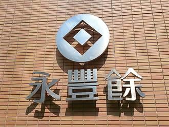 《造紙股》永豐餘Q3營收續看升 股價飆上逾6年半新高