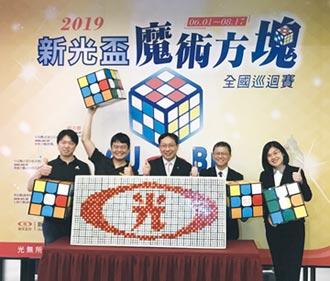 新壽贊助台灣魔術方塊巡迴賽