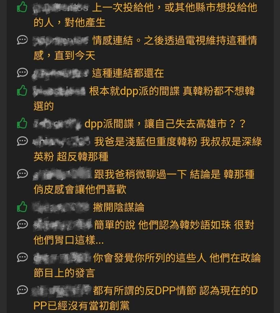 PTT網友留言。(圖/翻攝自「批踢踢實業坊」)