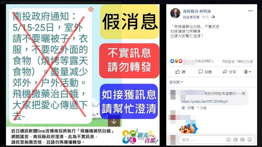 最近在line群組上可見到有飛機噴藥防制白蛾內容,南投縣長林明溱在臉書上澄清此為網路謠言。(圖/廖肇祥翻攝)