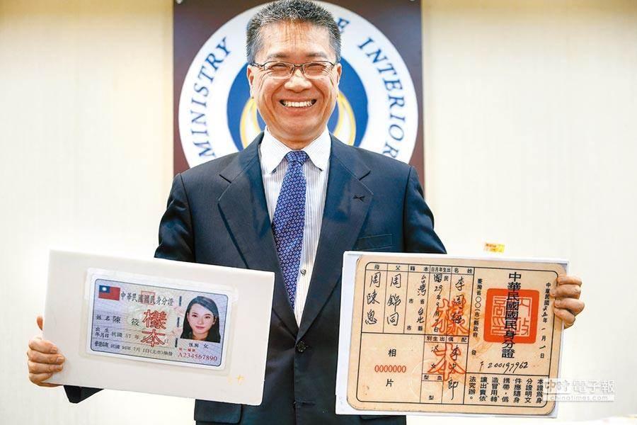 新版身分證將需要密碼才能看到個資。(本報系記者鄧博仁攝)