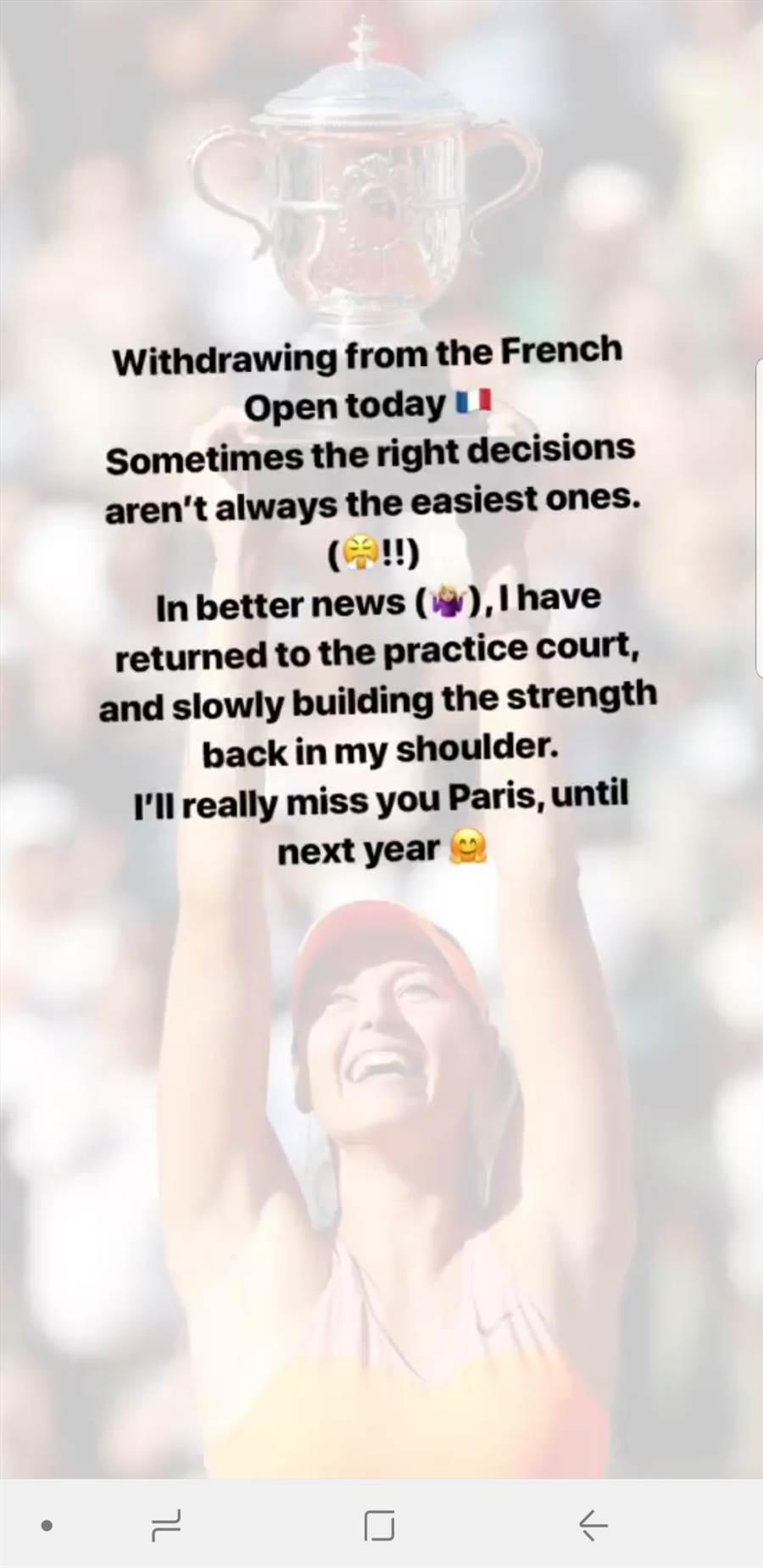 莎娃透過社群網站宣布退出今年法網。(取自莎娃IG)