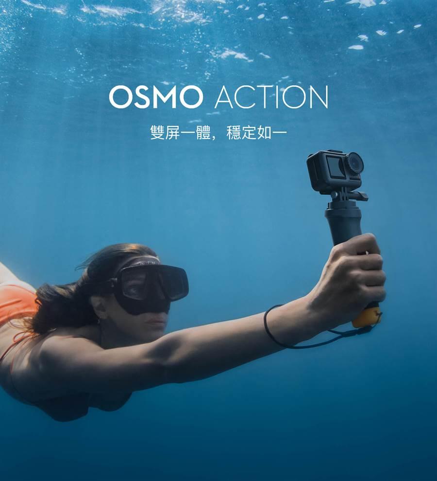 Osmo Action 相機正式發表。(圖/翻攝DJI官網)
