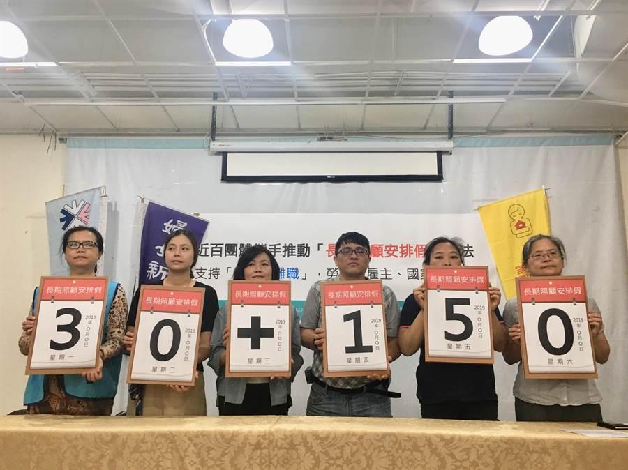 家總、婦女新知基金會、台北市產業總工會等團體發起連署,推動180天長照安排假入法。(林周義攝)