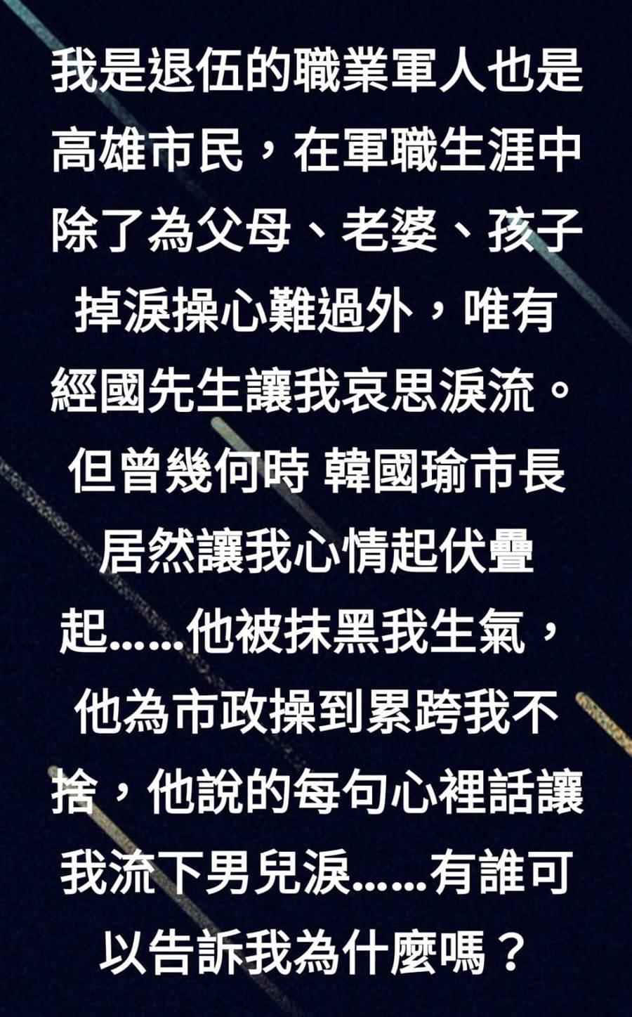 網友臉書發文。(圖/翻攝自臉書「韓國瑜鐵粉後援會」)