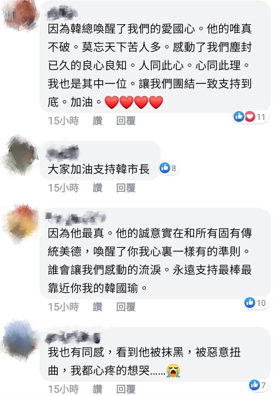 網友臉書留言。(圖/翻攝自臉書「韓國瑜鐵粉後援會」)