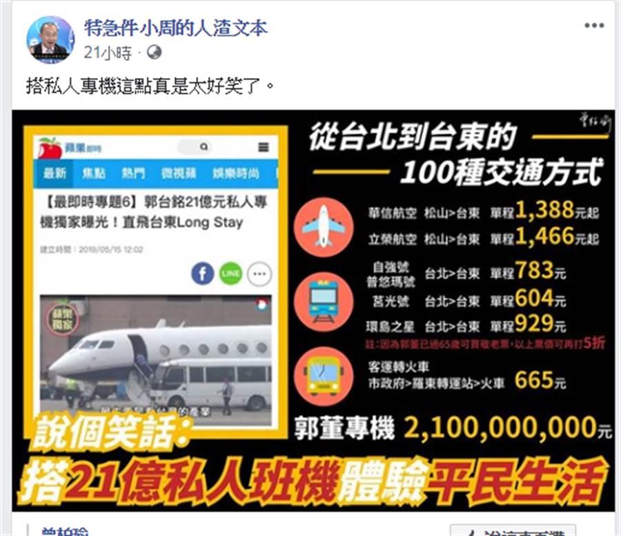 郭台銘想體驗平民生活,卻搭21億的私人飛機特的南下體驗。(圖片取自人渣文本臉書)