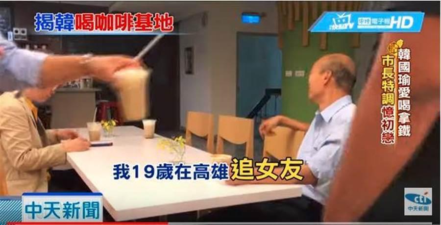 韓國瑜說他19歲追女朋友時都是喝一杯咖啡。(中天新聞)