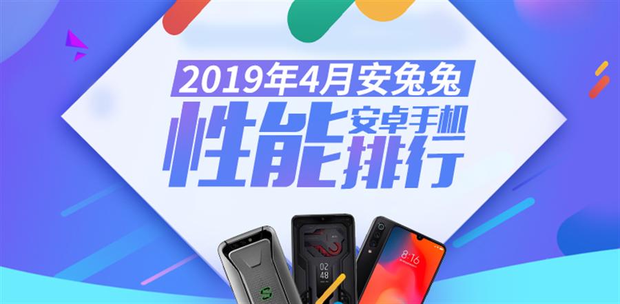 安兔兔公布 4 月份安卓手機性能榜。(圖/翻攝安兔兔官網)