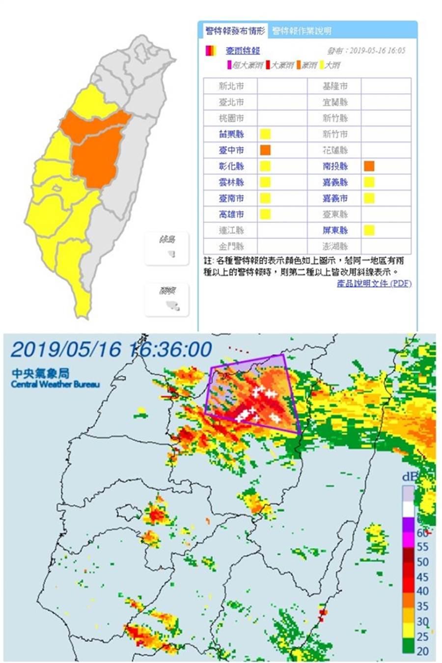 上圖:午後對流旺盛,氣象局針對10縣市發布豪雨及大雨特報。下圖:氣象局再針對台中、南投發布大雷雨即時訊息。(圖/氣象局)