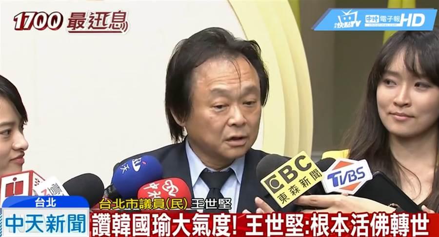 台北市議員王世堅今天大讚韓國瑜是活佛轉世。(圖/擷取自中天、中時電子報)