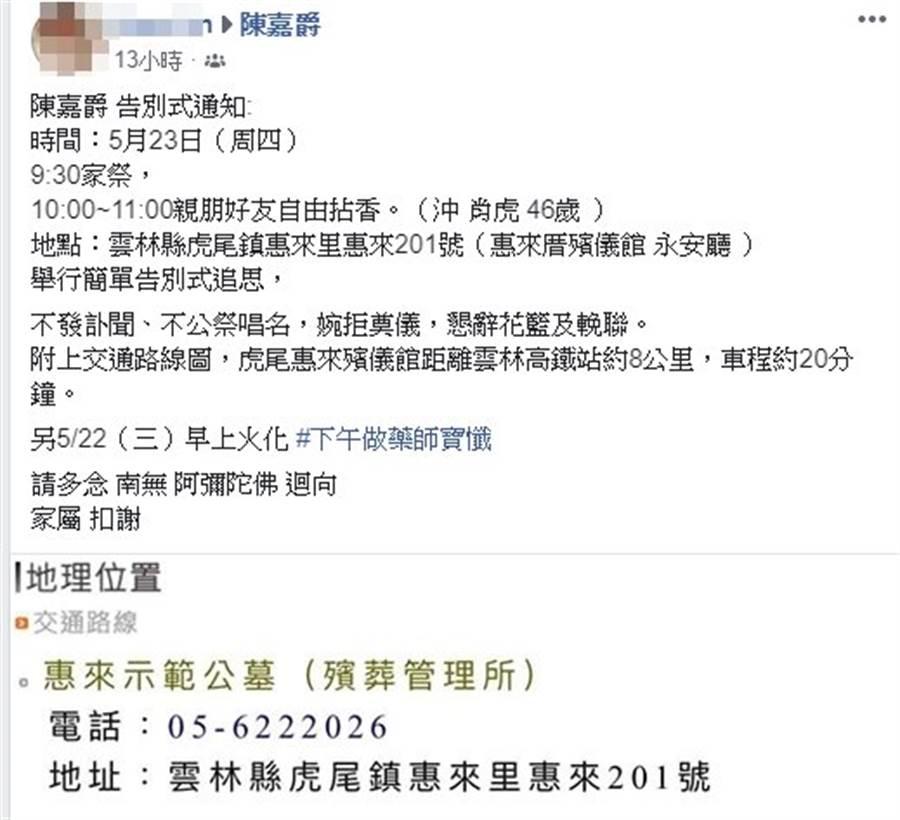 陳嘉爵告別式將在本月23號舉行。(取自陳嘉爵臉書)