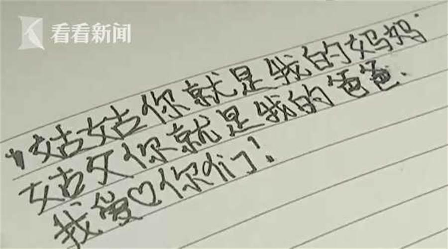 小雪寫給姑姑、姑丈。(翻攝自看看新聞)