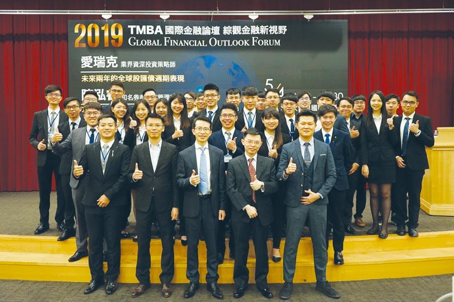 2019國際金融論壇於5/4圓滿結束,會後工作人員與講者合照。   圖/TMBA提供