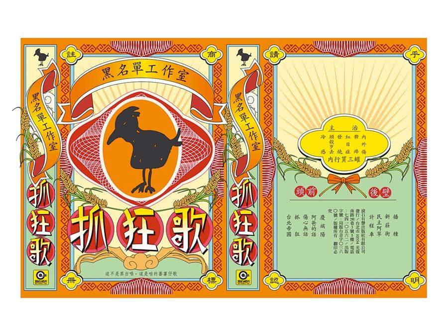 黑名單工作室專輯《抓狂歌》對台灣樂壇有重大影響。