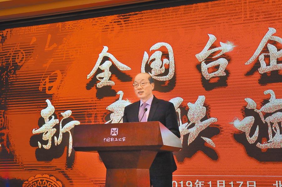1月17日,全國台企聯在北京舉辦2019年新春聯誼活動,國台辦主任劉結一出席並致詞。(中新社)