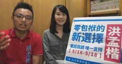 洪孟楷偕嬌妻直播 甜催電話民調支持
