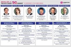 2019年COMPUTEX论坛、台北5G国际高峰会 热烈报名中