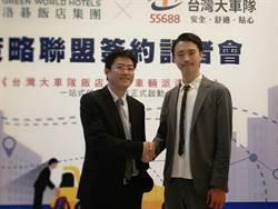 洛碁飯店攜手台灣大車隊 交通服務再升級