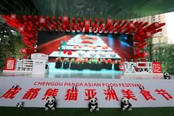 成都熊貓亞洲美食節開幕 各國站台發邀請