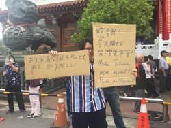 蔡英文台南山西宮參拜 年輕人舉標語感謝「今天開始台灣更平等」