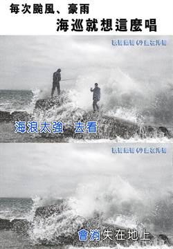 這梗太強 每每豪雨、颱風就讓海巡想這樣唱…