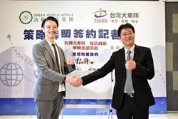 台灣大車隊與洛碁飯店集團策略聯盟