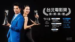 第21屆台北電影節完整入圍名單 徐若瑄大戰郭書瑤