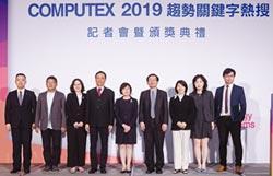台北電腦展創新設計獎 放榜