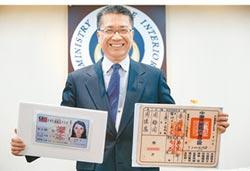 報告總統及院長 我們都很愛中華民國 連民進黨立委也支持身分證放國旗