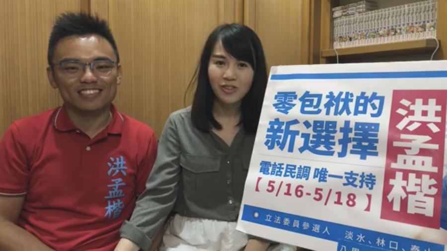 洪孟楷偕妻直播,為第一選區初選民調最後衝刺。(葉德正翻攝)