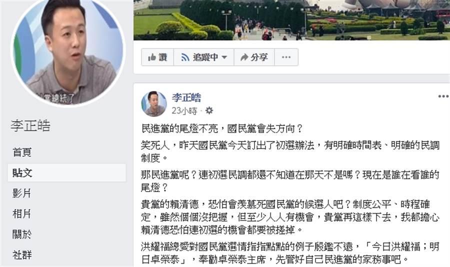 國民黨草協聯盟發起人李正皓在臉書譏「笑死人」,國民黨率先訂出了初選辦法,有明確時間表、明確的民調制度。到底是誰看誰的尾燈?(李正皓臉書)