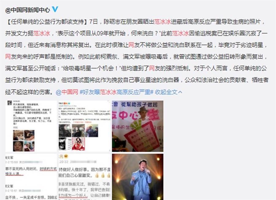 中国新闻网中心网路全文。