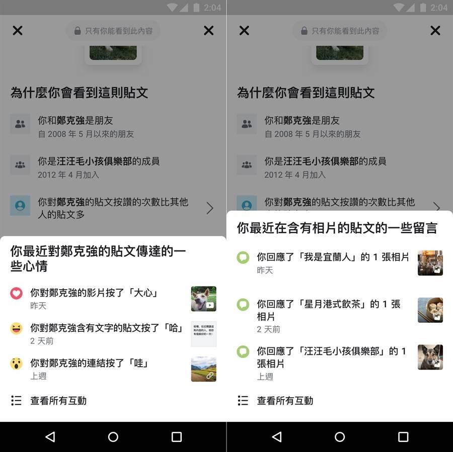 「为什么我会看到这则贴文」功能让用户了解过去在平台上的互动,以及了解先前在哪些社团或粉丝专页的互动会影响贴文在动态消息上的排序。