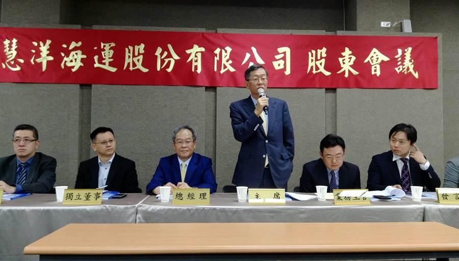 慧洋董事長藍俊昇(右三)主持股東大會,向小股東保證今年獲利會更好。圖:張佩芬