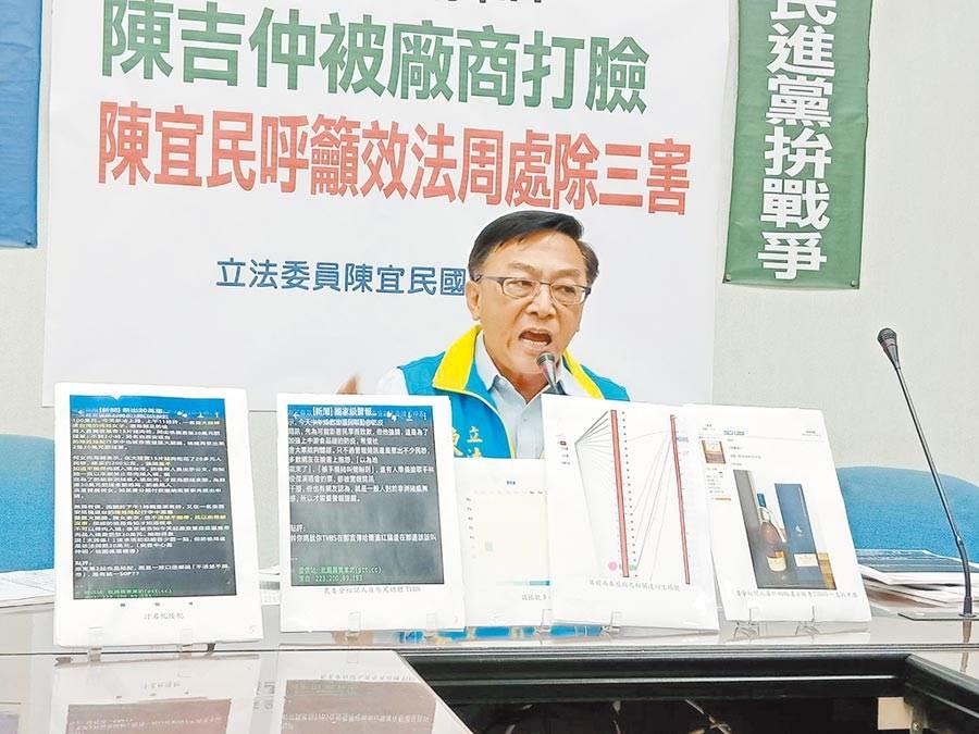 立委陳宜民16日召開記者會,要農委會就相關IP徹查並提出說明。(國民黨團提供)