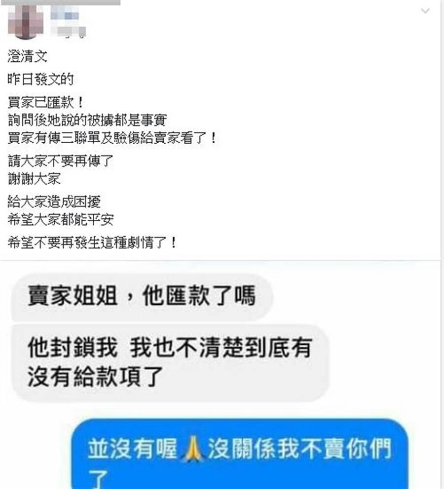 網友今天在《爆廢公社》發文表示那名遭綁架的買家已經匯款入帳,並證實「綁架與跳樓逃生」都是真的。(翻攝自臉書《爆廢公社》)