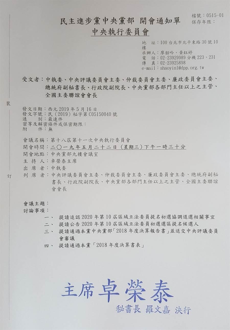 民進黨中央發出的522中執會開會通知,沒有討論初選時程議案。 (曾薏蘋)