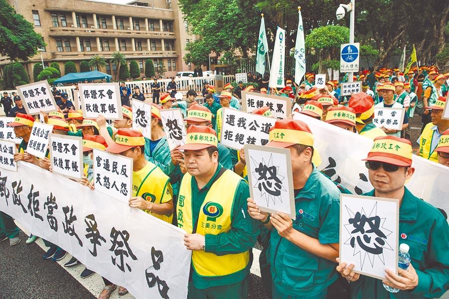 中華郵政百名員工到行政院門口抗議,舉標語、高呼「還我郵譽、拒絕抹黑」,拒當政治鬥爭祭品。(郭吉銓攝)
