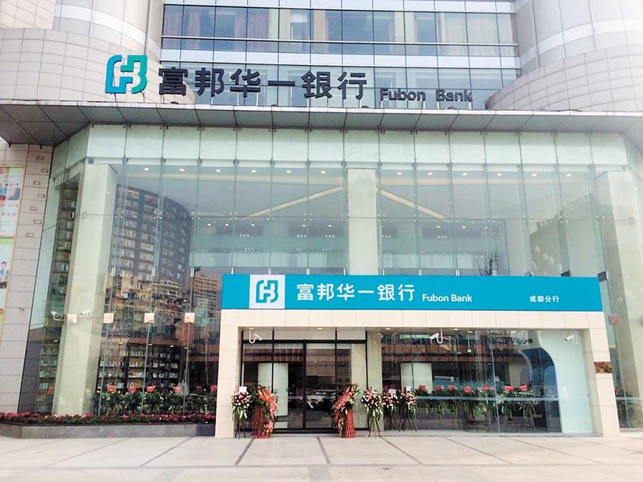 隨著台商西進腳步,富邦華一銀行將服務網由沿海地區拓展至內陸市場,成都分行開業後,在大陸的營業據點達到23家。(富邦華一銀行提供)