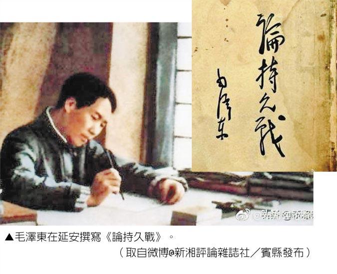 毛澤東在延安撰寫《論持久戰》。(取自微博@新湘評論雜誌社/賓縣發布)