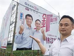 國民黨文傳會副主委林江釧參選立委 同框謝龍介
