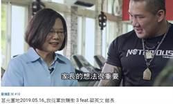 蔡英文莒光日探班「巧遇」館長?前立委批:混蛋