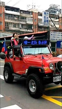 第12選區民調在即 李永萍祭出「秘密武器」