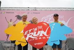 92歲彭蒙惠出席路跑活動  募款讓弱勢兒童免費接受課後陪讀