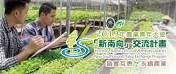 新南向農業青年大使甄選開始報名