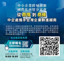 國際商情分享會 越南通指路